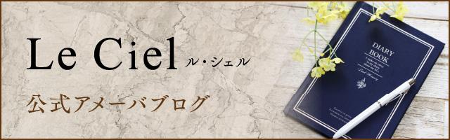 Le Ciel ル・シェル 公式アメーバブログ