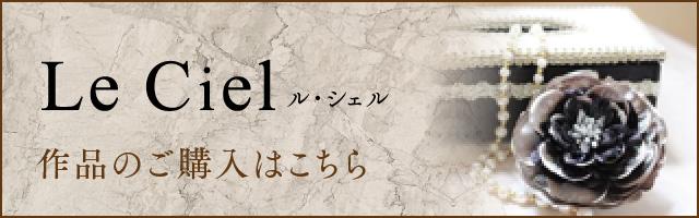 Le Ciel ル・シェル 作品のご購入はこちら