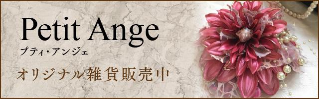 Petit Ange プティ・アンジェ オリジナル雑貨販売中
