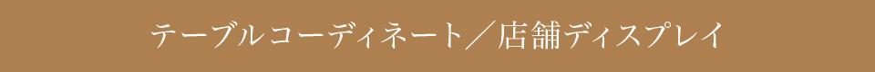 テーブルコーディネート/店舗ディスプレイ